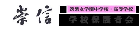 筑紫女学園中学校・高等学校 学校保護者会